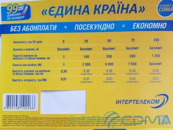 Стартовый пакет «Єдина країна» «Единая страна» с тарифом «Завжди на звязку» «Всегда на связи»  Интертелеком