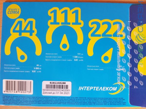 Стартовый пакет Интернет 44,111,222 Там де він потрібен. Интертелеком