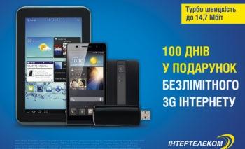 Стартовала обновленная акция Интертелеком 100 дней 3G интернета при покупке любого 3g модема или cdma wifi роутера.