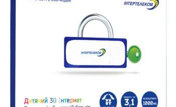 Тариф Детский 3G Интернет с услугой Родительский контроль