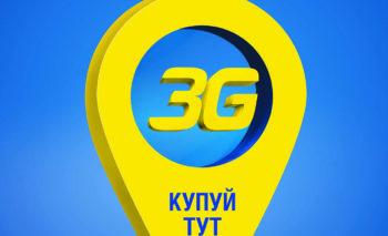 Расширение зоны покрытия Интертелеком в г. Красногоровка Донецкой области