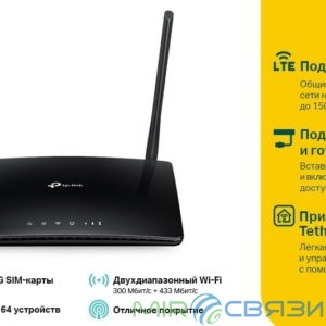 Archer MR200 3G/4G LTE Стационарный роутер TP-Link