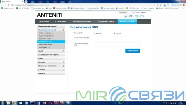 ANTENITI (ZTE) E5573 3G/4G LTE WiFi роутер CAT4 MIMO